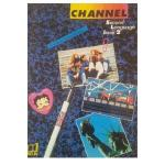 Anglais LV2 - CHANNEL - Book 1 - Edition BELIN